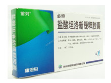 盐酸坦洛新缓释胶囊