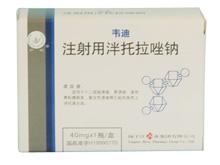 注射用泮托拉唑钠(韦迪)