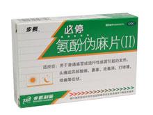 氨酚伪麻片(Ⅱ)