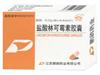 盐酸林可霉素胶囊(吉贝尔)