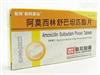 阿莫西林舒巴坦匹酯片(新阿莫仙)