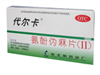 氨酚伪麻片Ⅱ(代尔卡)