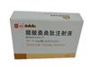 醋酸奥曲肽注射液(生奥定)