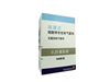 硫酸特布他林气雾剂(喘康速)