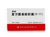 复方氨基酸胶囊(8-11)(和安)
