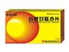 格拉达欣(谷胱甘肽含片)