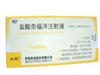 盐酸奈福泮注射液