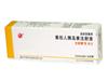 重组人胰岛素注射液