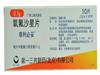 氧氟沙星片(泰利必妥)