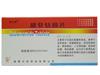 腺苷钴胺片