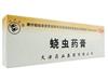 蟯蟲藥膏(雙燕牌)