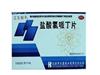 盐酸氯哌丁片(辽生刻平)