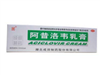 阿昔洛韦乳膏(人福医药)