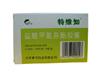 盐酸甲氯芬酯胶囊(维特知)