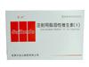 注射用脂溶性维生素(Ⅱ)