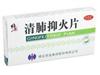 清肺抑火片(修正)
