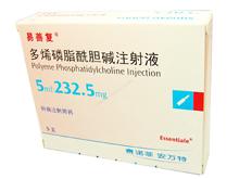 多烯磷脂酰胆碱注射液
