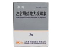 注射用盐酸大观霉素(卓青)