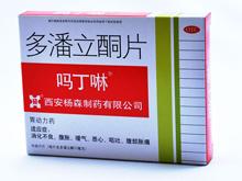 吗丁啉片剂10mg OTC