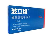 波立维(硫酸氢氯吡格雷片)