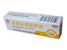盐酸金霉素眼膏