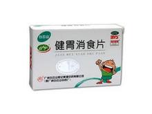 健胃消食片(白云山)