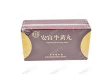 安宫牛黄丸(木盒金衣)