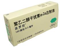 聚乙二醇干扰素α-2a注射液