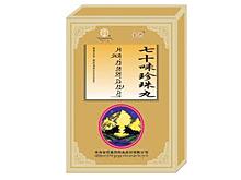 七十味珍珠丸(金诃)