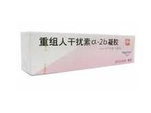 重组人干扰素α-2b凝胶(尤靖安)