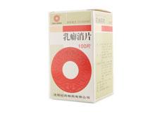 乳癖消片(红药)