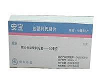 盐酸利托君片(安宝)