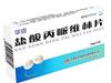 鹽酸丙哌維林片(華克)