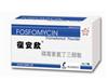 磷霉素氨丁三醇散(复安欣)