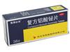 复方铝酸铋片(胃必治)