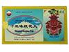 十三味紅花丸(神水藏藥)