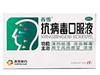 抗病毒口服液(OTC乙类)