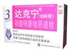 硝酸咪康唑阴道栓