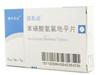 苯磺酸氨氯地平片(压氏达)