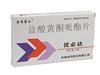 优必达(盐酸黄酮哌酯片)