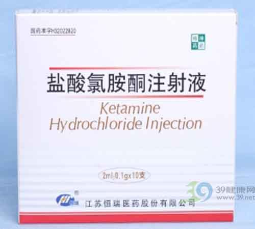 盐酸氯胺酮注射液