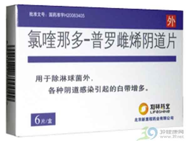 氯喹那多-普罗雌烯阴道片