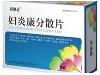 妇炎康分散片(舒贝灵)