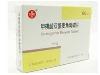 甲磺酸双氢麦角毒碱片(信谊)