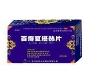 百癣夏塔热片(龙菲刻)