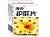 护肝片(海外)