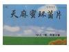 天麻蜜环菌片(天精)