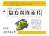 复方黄连素片(腾药)