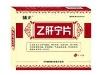 乙肝宁片(长春海外)