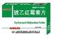 琥乙红霉素片(哈森利沙)